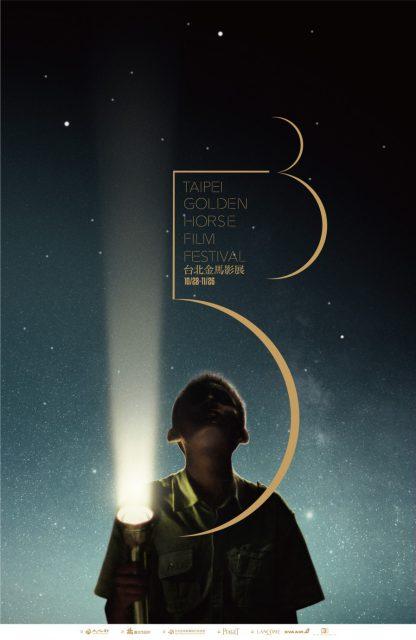 第53屆金馬獎-頒獎典禮 20161126HD 第53屆金馬獎-頒獎典禮 20161126HD 53rd Golden Horse Awards Avenue of Stars 416x640