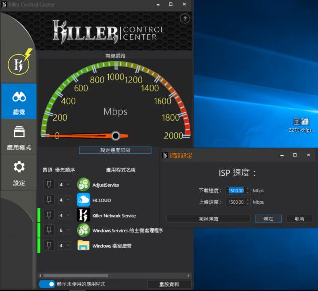 [開箱] 來自技嘉科技gigabyte的頂級電競品牌 GA-Z270X-Gaming 5  AORUS Gaming Series 主機板 [開箱] 來自技嘉科技gigabyte的頂級電競品牌 GA-Z270X-Gaming 5  AORUS Gaming Series 主機板 Killer Control Center 1 640x586