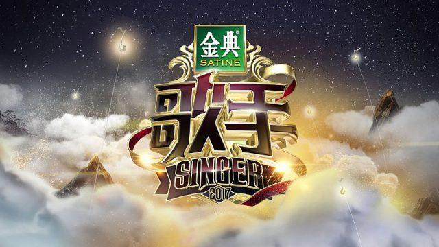 [陸綜] 我是歌手 HD畫質 各集總整理 Singer 2017 640x360