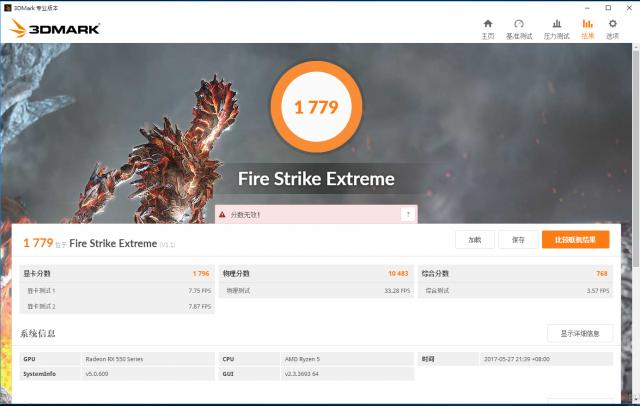 [開箱] 窮人四核八線程 AMD Ryzen 5 1400+ASUS PRIME A320M-K+ASUS RADEON RX550 [開箱] 窮人四核八線程 AMD Ryzen 5 1400+ASUS PRIME A320M-K+ASUS RADEON RX550 3D MARK Extreme GPU 640x406