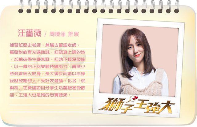 獅子王強大 16-hd [台劇] 獅子王強大 16-HD cast2 640x413