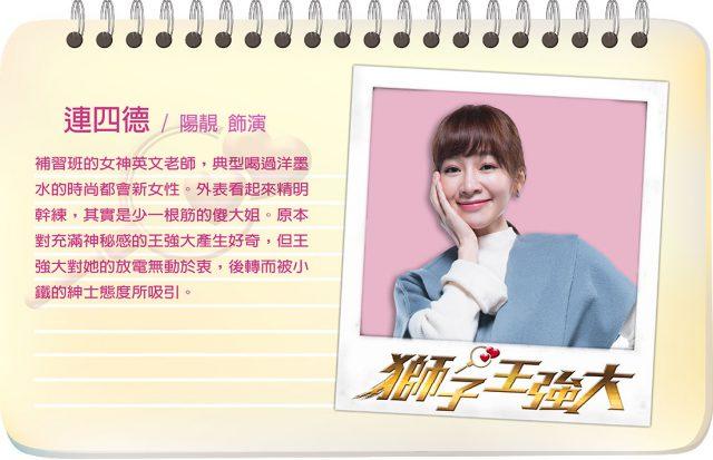 獅子王強大 15-hd [台劇] 獅子王強大 15-HD cast4 640x413