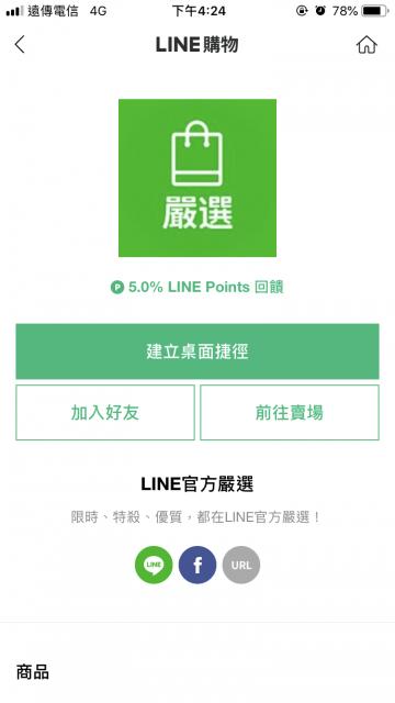 line points回饋金 在家輕鬆辦年貨 LINE購物-賺LINE Points回饋金 IMG 1428 360x640
