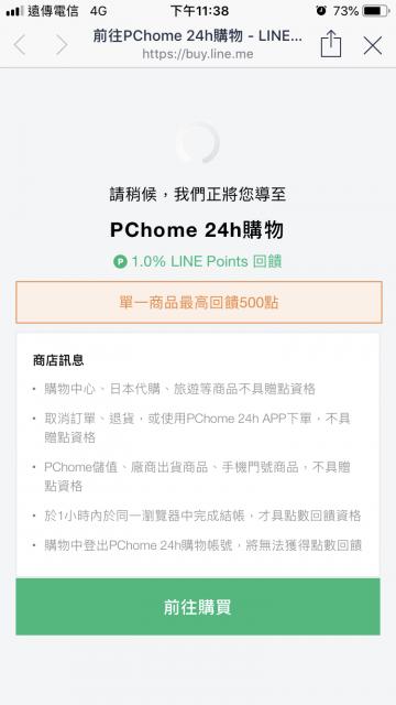 pchome24h購物 LINE購物-PChome24h購物下單購買-賺LINE Points回饋金-都會上質女人-更聰明購物 IMG 1595 360x640