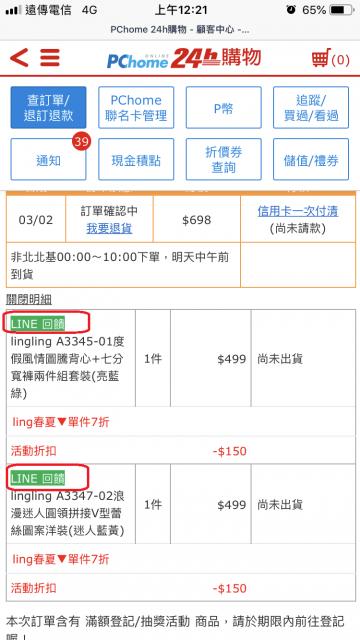 pchome24h購物 LINE購物-PChome24h購物下單購買-賺LINE Points回饋金-都會上質女人-更聰明購物 IMG 1599 360x640