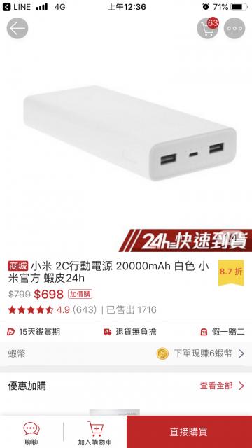 line購物 LINE購物-蝦皮商城-24h快速到貨-小米 2C行動電源 20000mAh IMG 1685 360x640