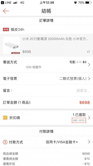 line購物 LINE購物-蝦皮商城-24h快速到貨-小米 2C行動電源 20000mAh IMG 1687 360x640