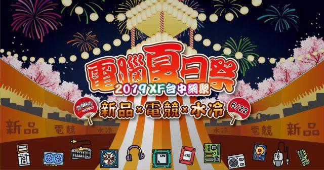 2019 XF 台中網聚-電腦夏日祭