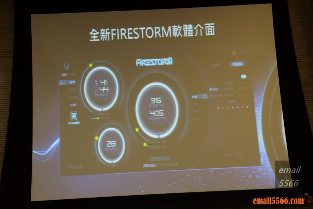FIRESTORM 系統