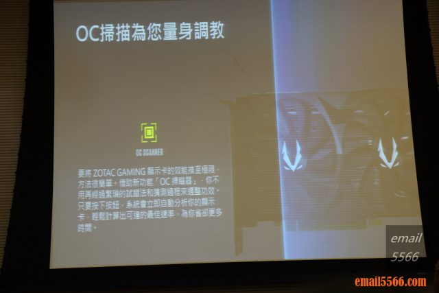 OC 掃瞄