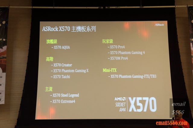 ASrock motherboard product line x570主機板 2019 XF 台中網聚-電腦夏日祭 IMG 0788 640x427