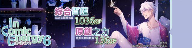 ICE6 ice6 [Cosplay] ICE6 動漫之力6 top banner 6 orig 640x161