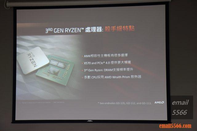 AMD Ryzen 3代