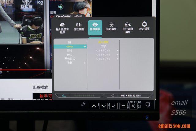 ViewSonic VG2455顯示器-影像調校 viewsonic vg2455 ViewSonic VG2455 人體工學設計多角度旋轉顯示器 IMG 1739 640x427