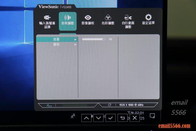 ViewSonic VG2455顯示器-音效調整 viewsonic vg2455 ViewSonic VG2455 人體工學設計多角度旋轉顯示器 IMG 1750 640x427