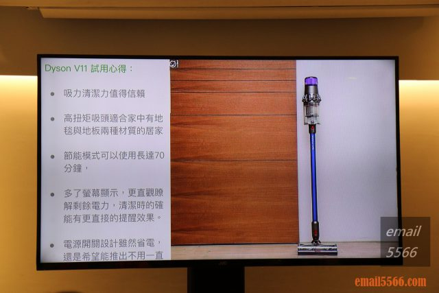 Dyson V11 無線吸塵器 試用心得 -愛曼達