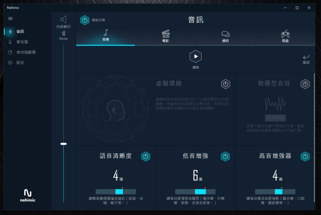 GIGABYTE AERO 15 X9 AI智慧筆電-Nahimic 音效管理應用程式