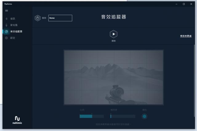 GIGABYTE AERO 15 X9 AI智慧筆電-音效追蹤器
