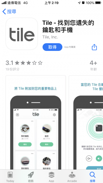 Tile Mate 3.0-App Store商店 tile mate3.0 Tile Mate3.0防丟小幫手-Tile鈴聲、手機鈴聲、email通知 IMG 2446 360x640