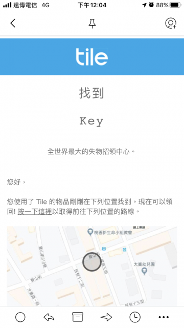 Tile Mate 3.0-Email通知