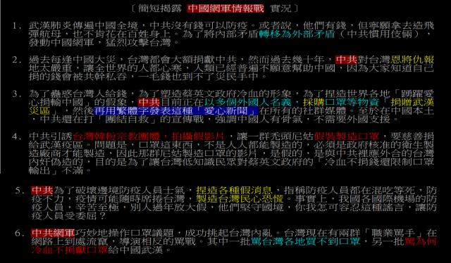 武漢肺炎-簡短揭露中國網軍情報戰實況 武漢肺炎 武漢肺炎守不住-武漢2020年01月23號10點 封城 3NVP85r 640x374
