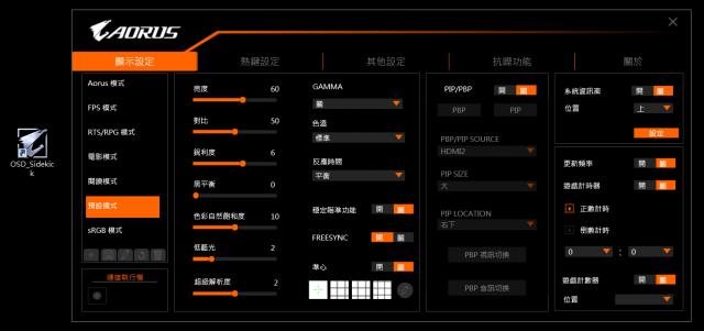 AORUS FI27Q-P 電競螢幕-OSD Sidekick軟體