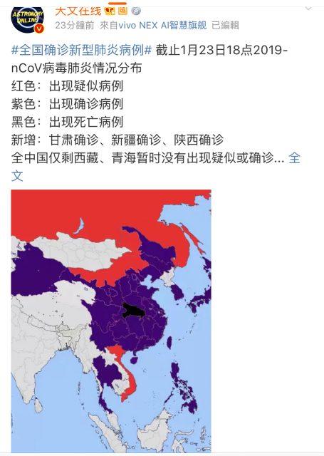 武漢肺炎封城-武漢肺炎 亞洲感染地圖 武漢肺炎 武漢肺炎守不住-武漢2020年01月23號10點 封城 Wuhan pneumonia map of Asia 455x640