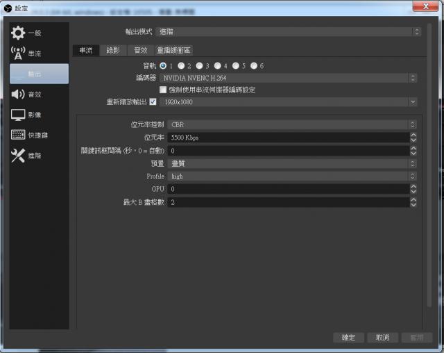 Zotac GTX 1650 Super 開箱-OBS開啟NVENC編碼器整合設定