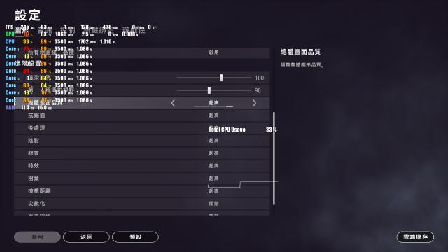 Zotac GTX 1650 Super 開箱-絕地求生 影像設定
