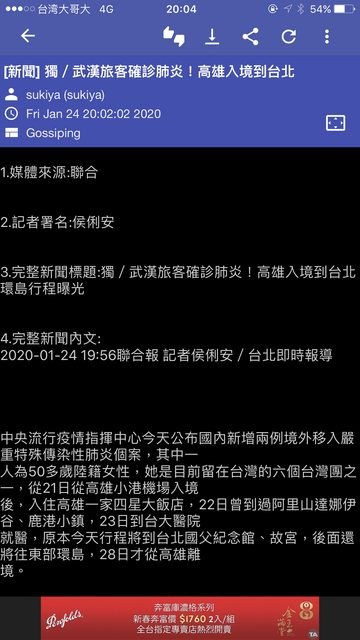 武漢肺炎-武漢旅客確診肺炎 高雄入境到台北 環島行程曝光 武漢肺炎 武漢肺炎守不住-武漢2020年01月23號10點 封城 pKVAauzl