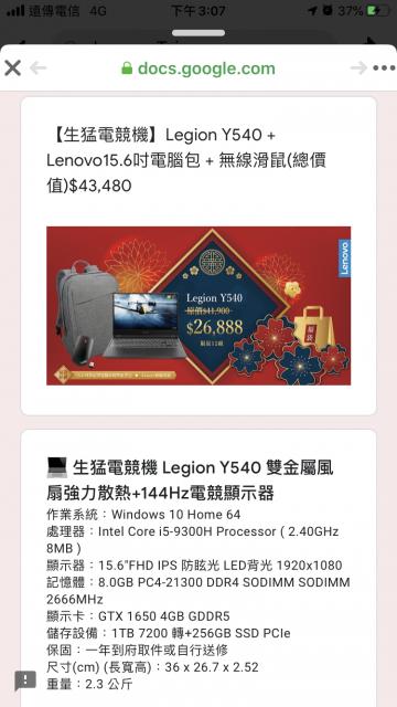 聯想 Legion Y540 電競筆電-GTX 1650+I5H+144Hz 窮人專用機 26888-2020聯想福袋 26888 legion y540 聯想 Legion Y540 電競筆電-GTX 1650+I5H+144Hz 窮人專用機 26888 IMG 2824 360x640