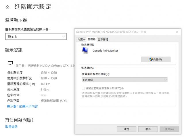 聯想 Legion Y540 電競筆電-GTX 1650+I5H+144Hz 窮人專用機 26888-顯示螢幕提供Full HD 解析度為 144Hz更新率規格配置 legion y540 聯想 Legion Y540 電競筆電-GTX 1650+I5H+144Hz 窮人專用機 26888 Lenovo Legion Y540 Gaming Laptop Display screen provides Full HD resolution of 144Hz update rate specifications 640x478