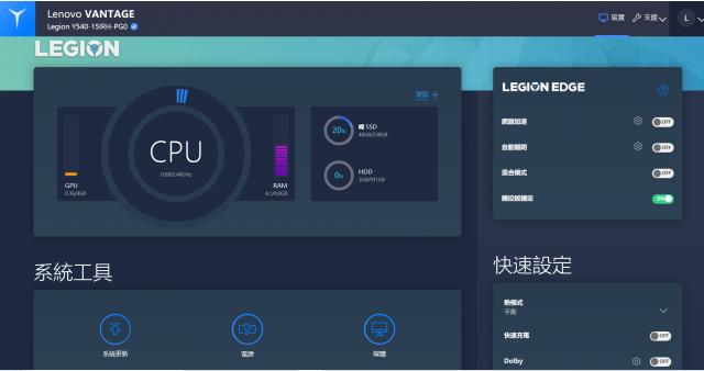 聯想 Legion Y540 電競筆電-GTX 1650+I5H+144Hz 窮人專用機 26888-Lenovo Vantage 監控數據 legion y540 聯想 Legion Y540 電競筆電-GTX 1650+I5H+144Hz 窮人專用機 26888 Lenovo Legion Y540 Gaming Laptop Lenovo Vantage monitor 640x338