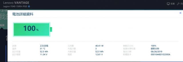 聯想 Legion Y540 電競筆電-GTX 1650+I5H+144Hz 窮人專用機 26888-鋰電池資訊 legion y540 聯想 Legion Y540 電競筆電-GTX 1650+I5H+144Hz 窮人專用機 26888 Lenovo Legion Y540 Gaming Laptop Lithium battery information 2 640x219