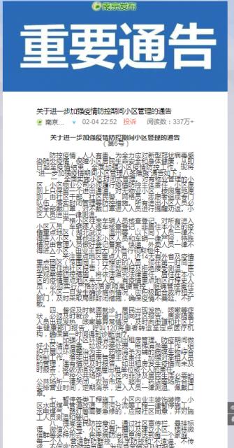 武漢肺炎封城-南京封城 武漢肺炎 武漢肺炎守不住-武漢2020年01月23號10點 封城 Nanjing closed city 335x640