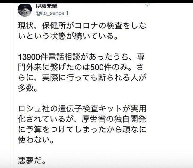 日本鄉民爆料,醫院不給檢查武漢肺炎病毒 武漢肺炎 武漢肺炎守不住-武漢2020年01月23號10點 封城 WZ6xgPUl
