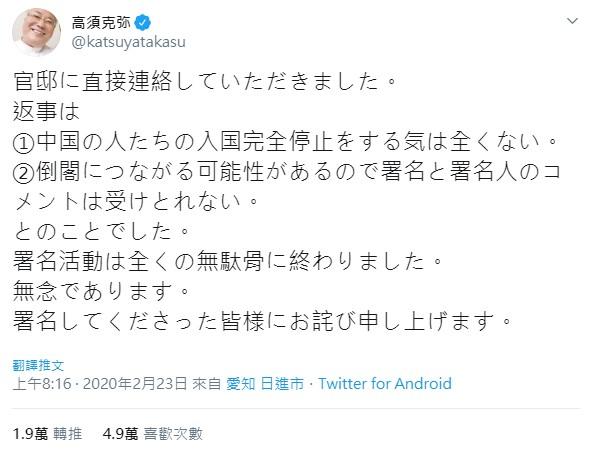 日本官邸: 絕對不可能讓中國人禁止入境-更新20200223 武漢肺炎 武漢肺炎守不住-武漢2020年01月23號10點 封城 jnphSx0