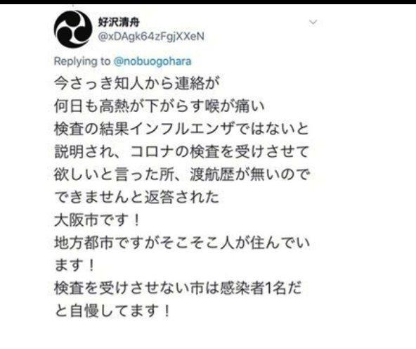 日本鄉民爆料,醫院不給檢查武漢肺炎病毒,13900通電話,只有500接通,而且去了也被拒絕檢查 武漢肺炎 武漢肺炎守不住-武漢2020年01月23號10點 封城 nD32oefl