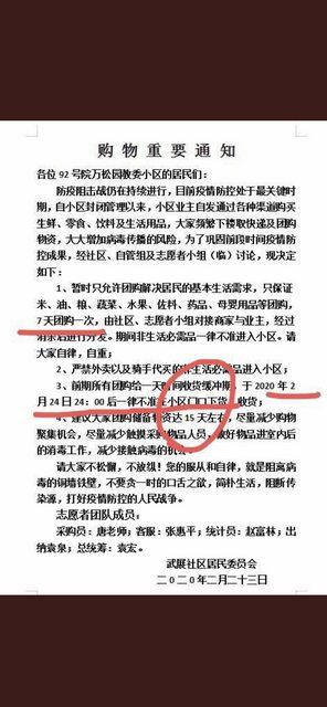 中共下令,湖北全境封鎖-更新20200224晚 武漢肺炎 武漢肺炎守不住-武漢2020年01月23號10點 封城 yXSRoa3l