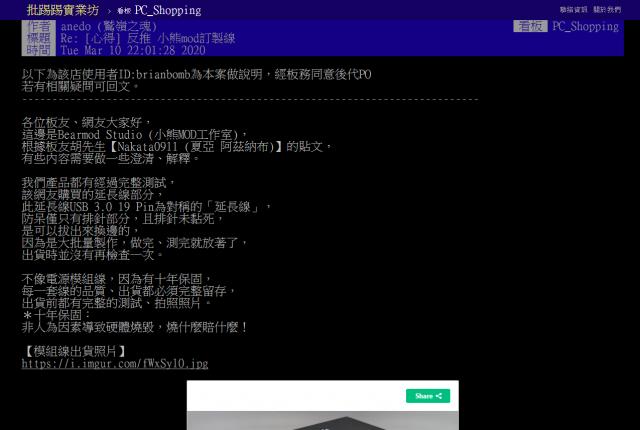 反推小熊MOD 懶人包-假澄清 真洩漏個資 小熊mod 反推小熊MOD 懶人包 Back Push Bear MOD 2 640x430