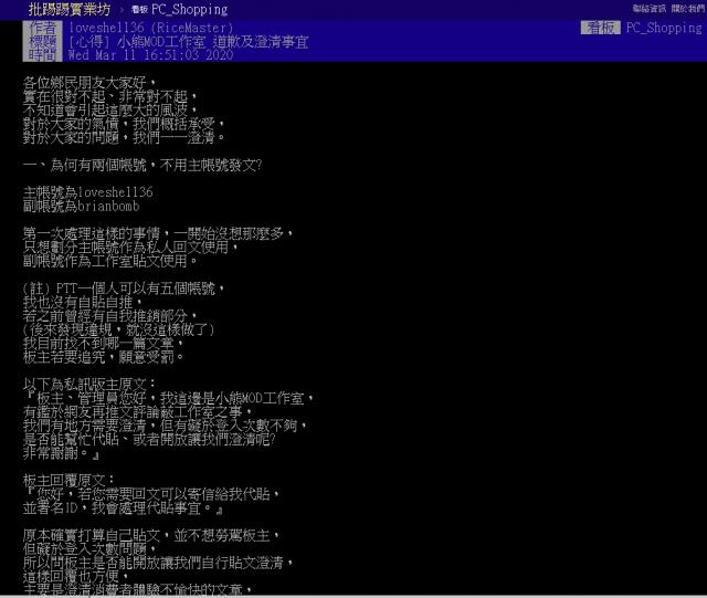 反推小熊MOD 懶人包-小熊MOD 澄清文 小熊mod 反推小熊MOD 懶人包 Back Push Bear MOD 3 640x541