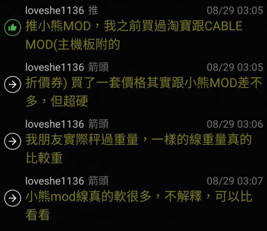loveshe1136 小熊MOD廠商業者、網路行銷推文