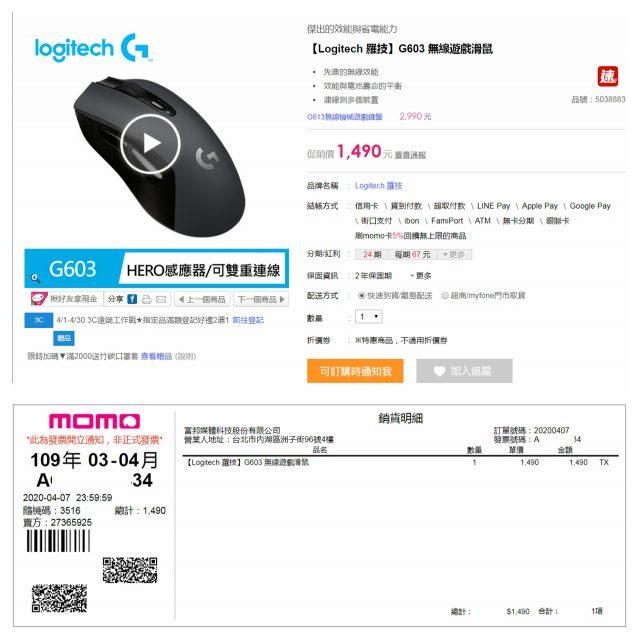 羅技 Logitech G603-1490價錢 logitech g603 羅技 Logitech G603 無線遊戲滑鼠 開箱-1490、CP高、1000 Hz、2.4G/藍芽 invoice 640x640