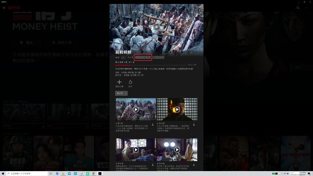 Netflix APP-ULTRA HD 4K philips PHILIPS 飛利浦 328E1C 32吋曲面4K高畫質顯示器開箱-Ultra HD 4K、VA、1500R 4K Netflix 640x360