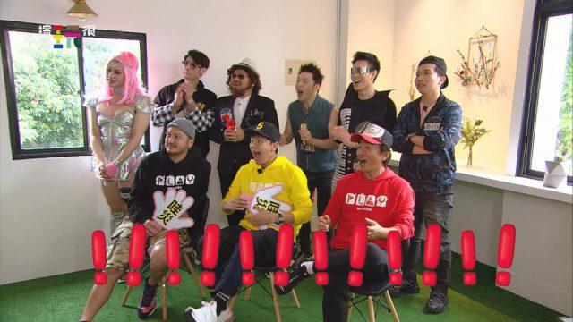 綜藝玩很大 20200523 超級巨星大道 HD-臺灣 桃園