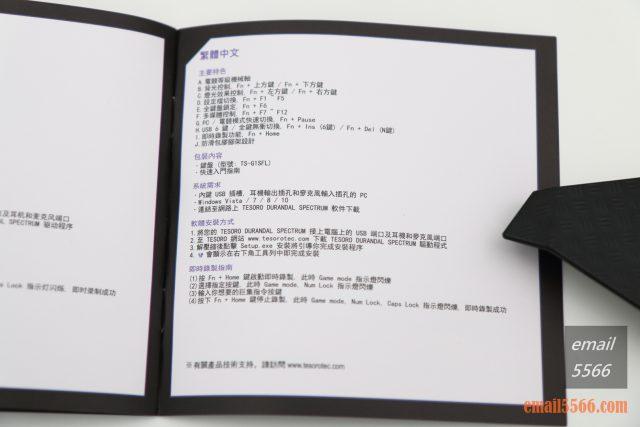 TESORO 鐵修羅 杜蘭朵劍 幻彩版 機械鍵盤-說明書