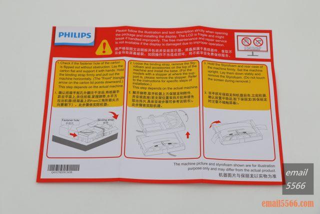 PHILIPS 飛利浦32吋曲面4K高畫質顯示器開箱-安裝說明書 philips PHILIPS 飛利浦 328E1C 32吋曲面4K高畫質顯示器開箱-Ultra HD 4K、VA、1500R IMG 5267 640x427