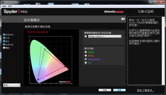 PHILIPS 飛利浦32吋曲面4K高畫質顯示器開箱-SPYDER 5PRO校正後 85% AdobeRGB philips PHILIPS 飛利浦 328E1C 32吋曲面4K高畫質顯示器開箱-Ultra HD 4K、VA、1500R Spyder 5Pro AdobeRGB 640x369