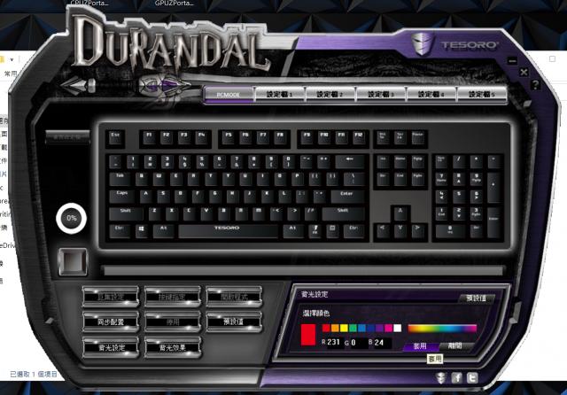 TESORO 鐵修羅 杜蘭朵劍 幻彩版 機械鍵盤-背光設定-設定鍵盤RGB顏色(全鍵盤燈光顏色統一)