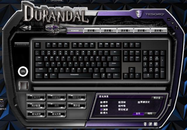 TESORO 鐵修羅 杜蘭朵劍 幻彩版 機械鍵盤-漣漪